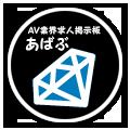 AV業界求人掲示板あばぶ
