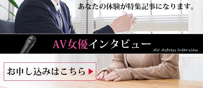 AV女優インタビュー